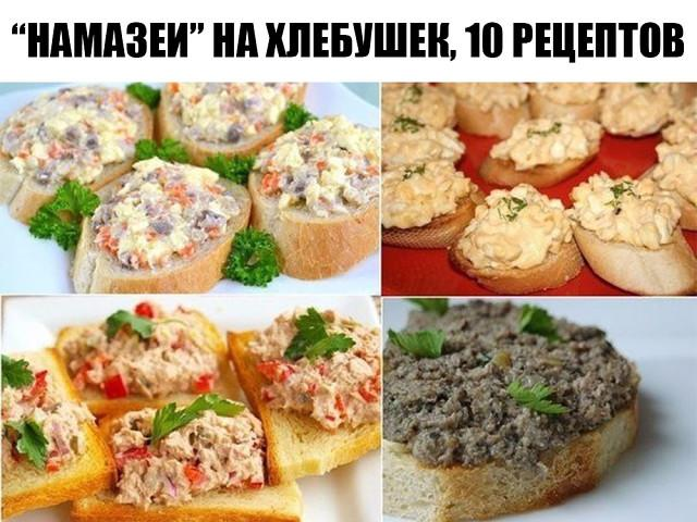 Намазеи на хлебушек 10 рецептов