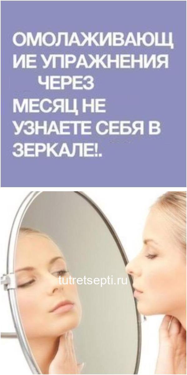 Омолаживающие упражнения. Через месяц не узнаете себя в зеркале!