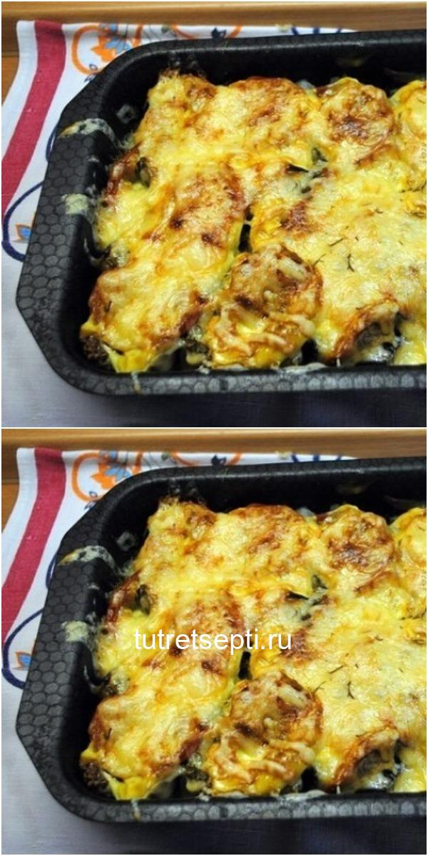Овощное ассорти запеченное под сыром