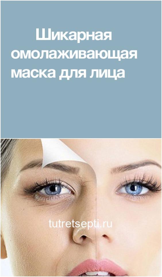 Шикарная омолаживающая маска для лица