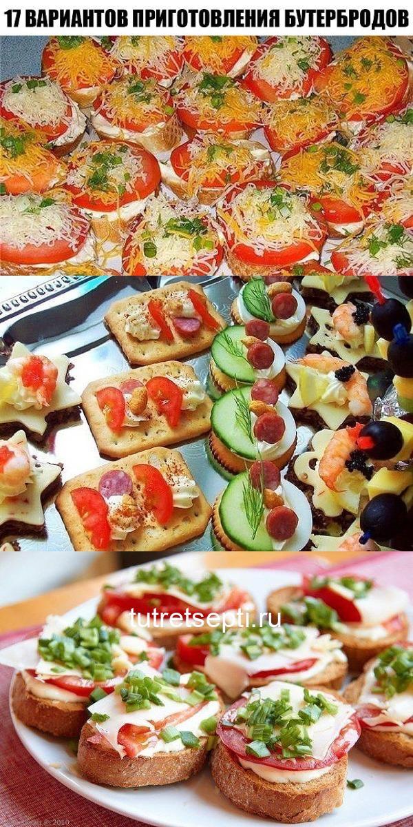 17 вариантов приготовления бутербродов