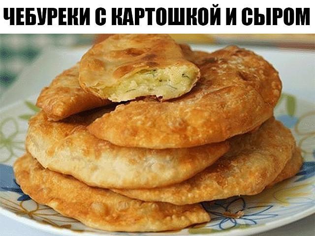 Чебуреки с картошкой и сыром. Съедается моментально даже не остыв