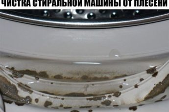 Чистка стиральной машины от плесени.