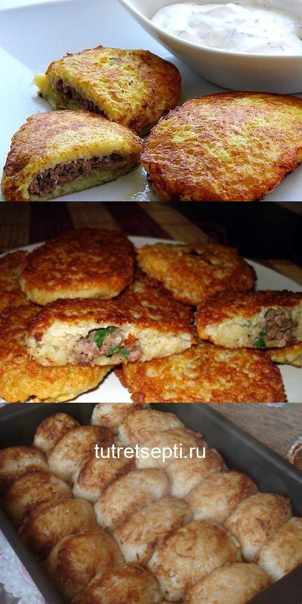 Вместо скучного картофельного пюре и отбивных. Обожаю это блюдо! Колдуны