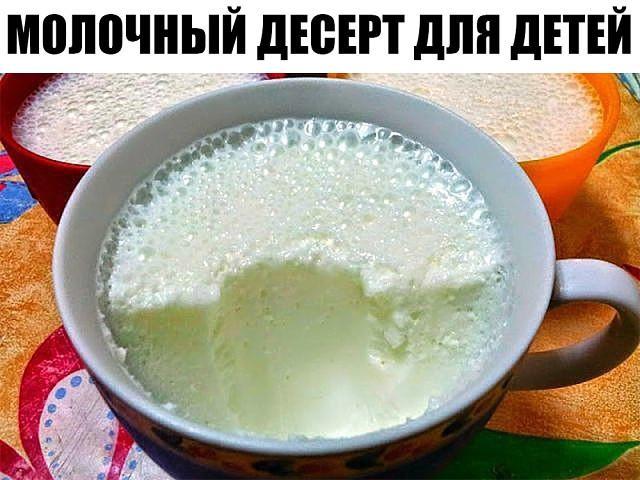 Молочный десерт для детей вместо мороженого! Перед таким трудно устоять!