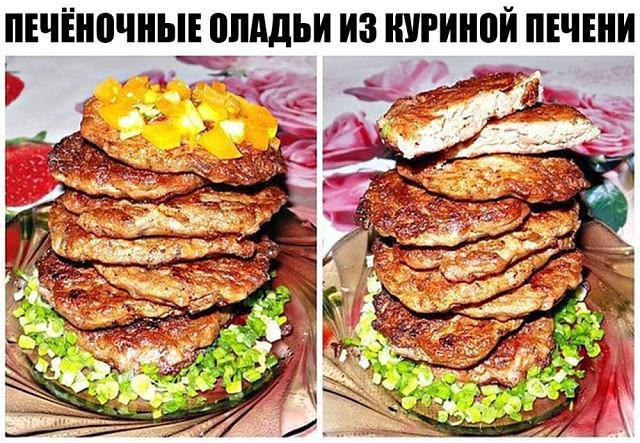 Печёночные оладьи из куриной печени,очень вкусные и нежные