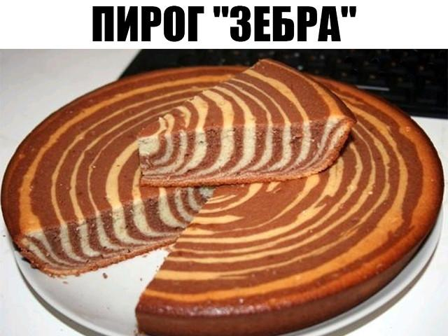 Как испечь вкусный и красивый пирог «Зебра»