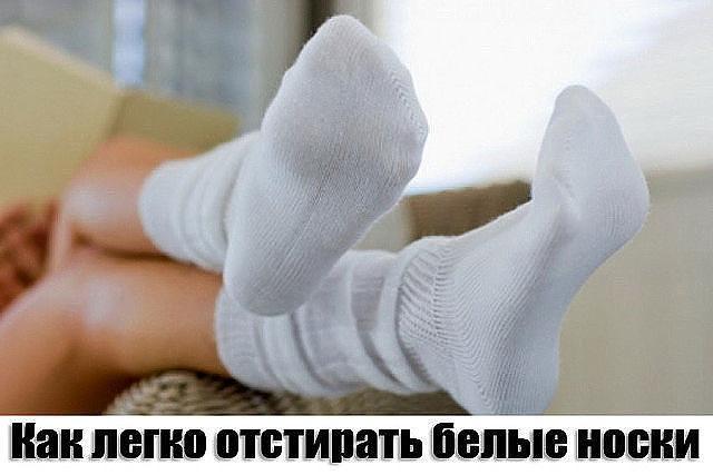 Как легко отстирать белые носки