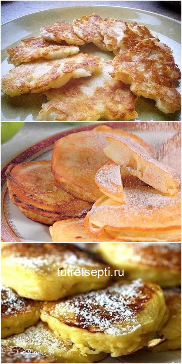 Яблочные оладьи — моментальный рецепт
