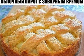 Яблочный пирог с заварным кремом получается просто бесподобным, ароматным и нежным.