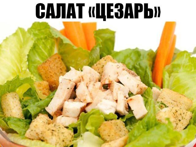 Салат «Цезарь» — это мое коронное блюдо уже лет 10!