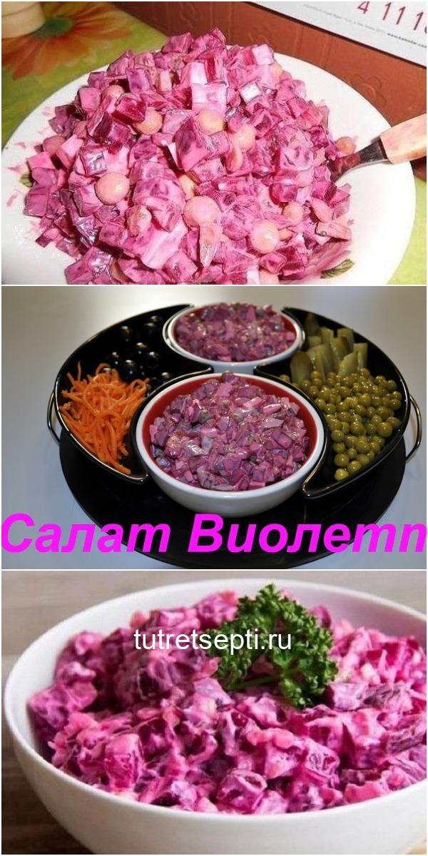 Салат «Виолетта» уделал «Шубу» и «Оливье»! Гости в удивлении из чего этот салат.