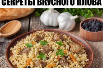 Секреты вкусного плова! Плюс поэтапное приготовление узбекского плова!