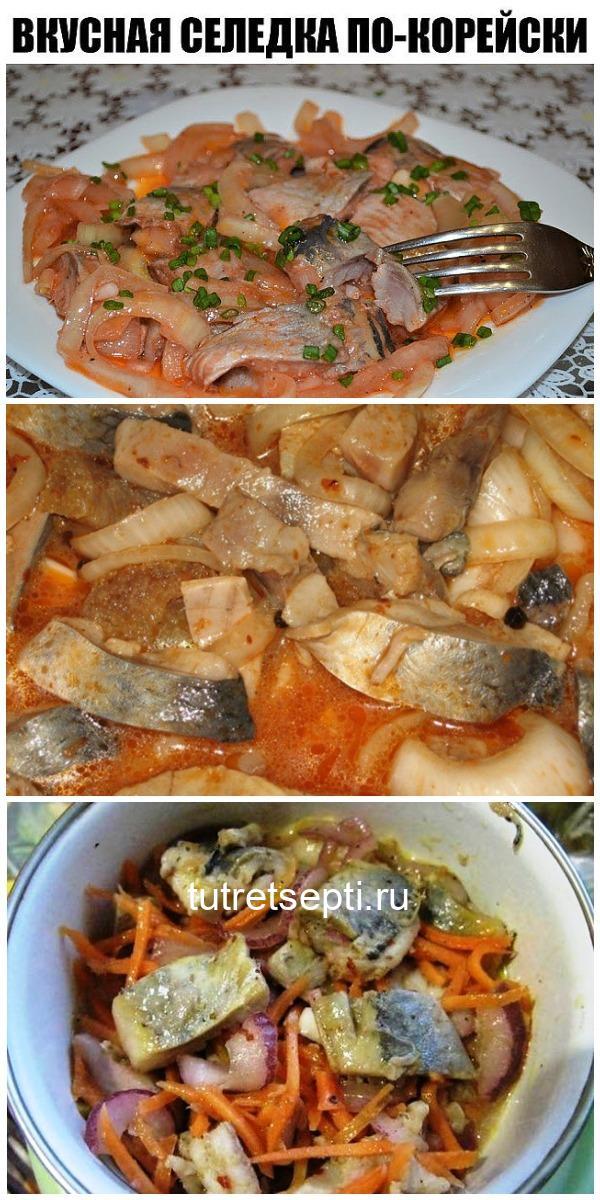 Удивительно вкусная селедка по корейски. Очень долго искала этот рецепт, но дело того стоило
