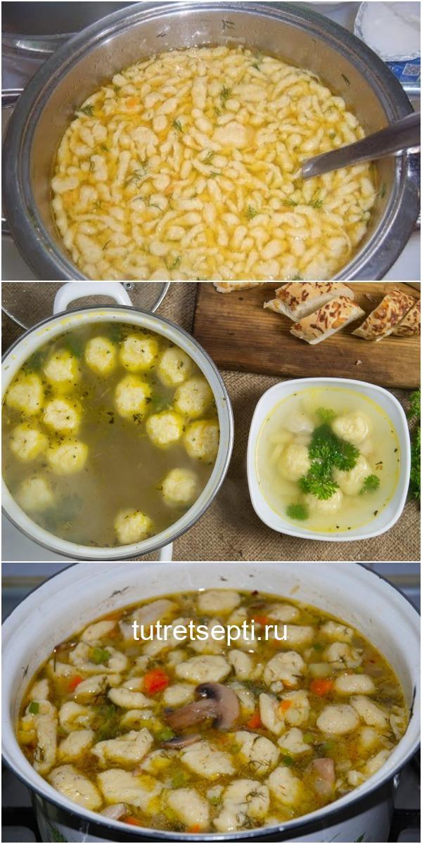 Суп с клёцками за 20 минут. Этому рецепту нет равных