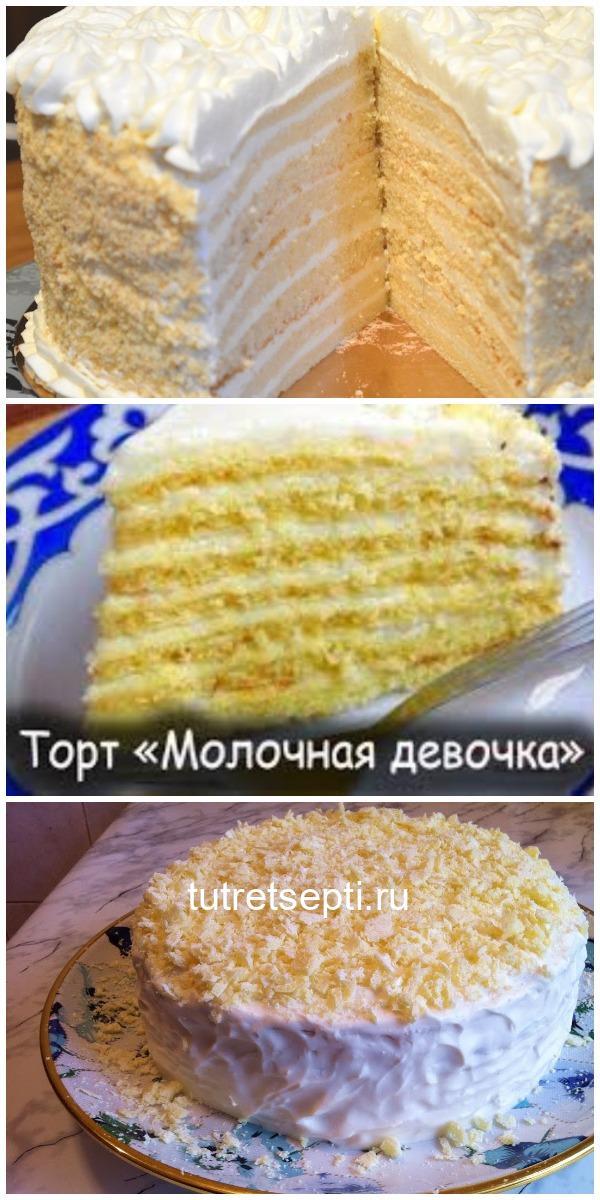 Торт «Молочная девочка». Бомбовый рецепт! Все гости тают от него!