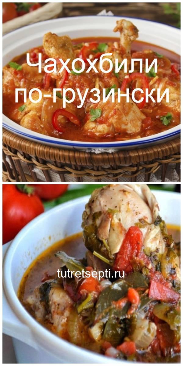 Чахохбили по-грузински