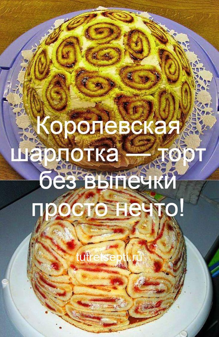Королевская шарлотка — торт без выпечки просто нечто!