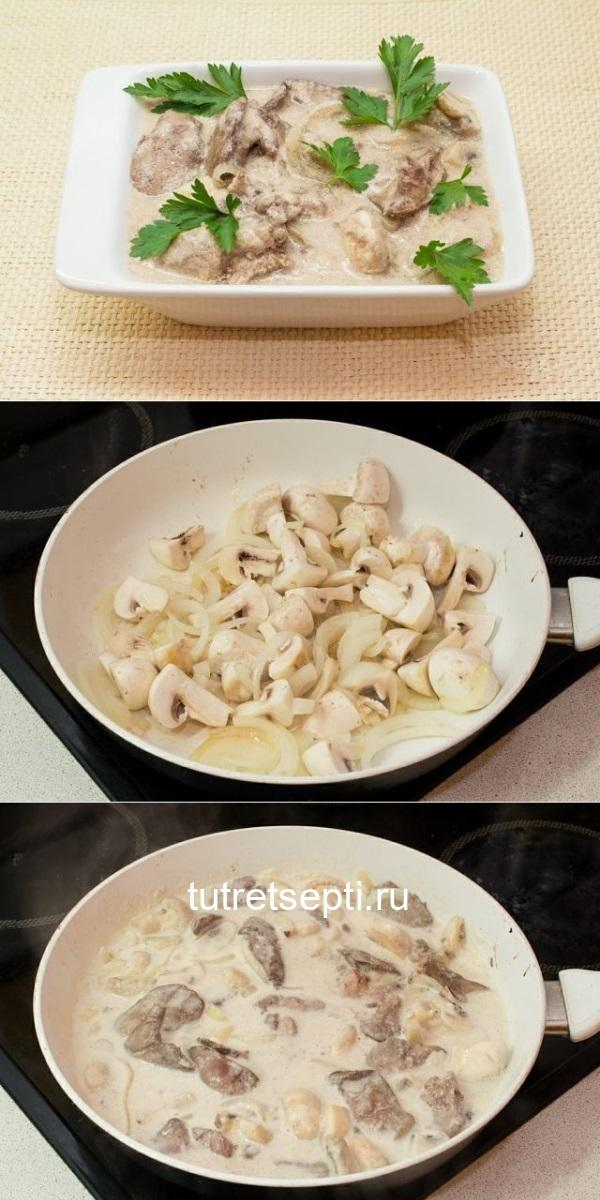 Куриная печень с грибами в сливочном соусе. ГОТОВИТЬ БУДЕТЕ КАЖДЫЙ ДЕНЬ