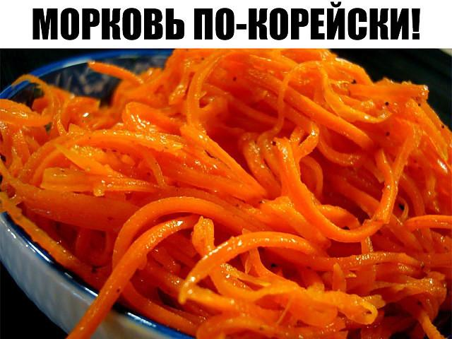 Морковь по-корейски!     Проверенный — простой и очень быстрый рецепт! Красиво, как в ресторане!