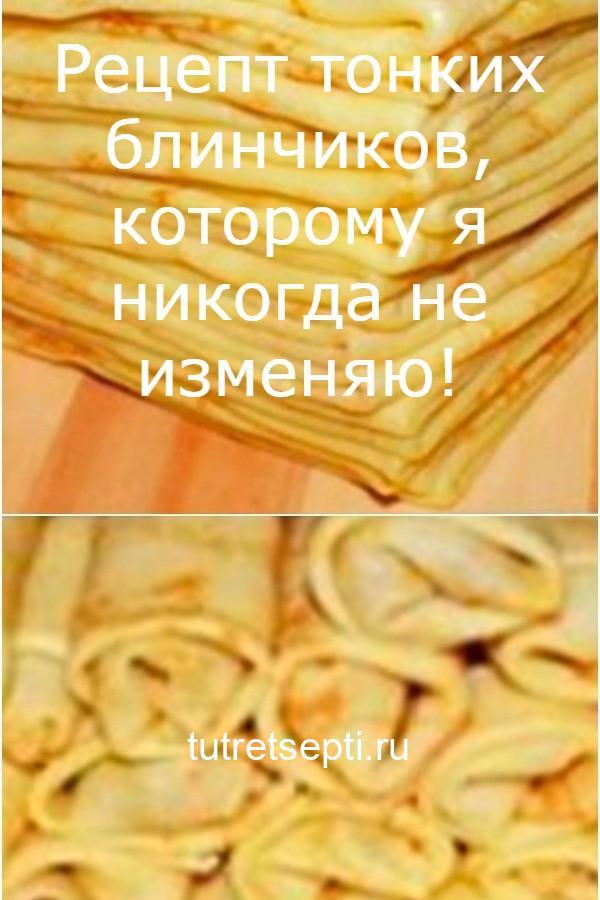 Рецепт тонких блинчиков, которому я никогда не изменяю!