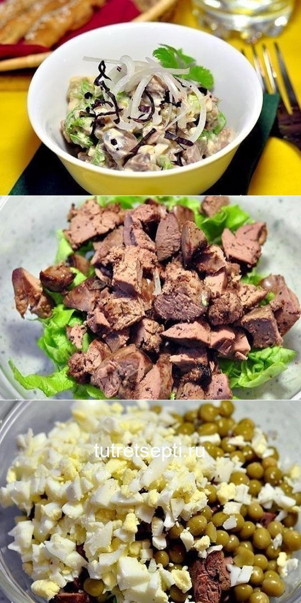 До неприличия вкусный салат из куриной печени. очень рекомендую!