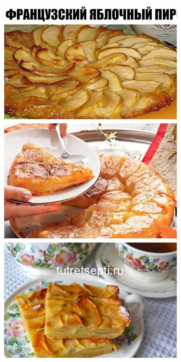 Французский яблочный пирог «Татен»