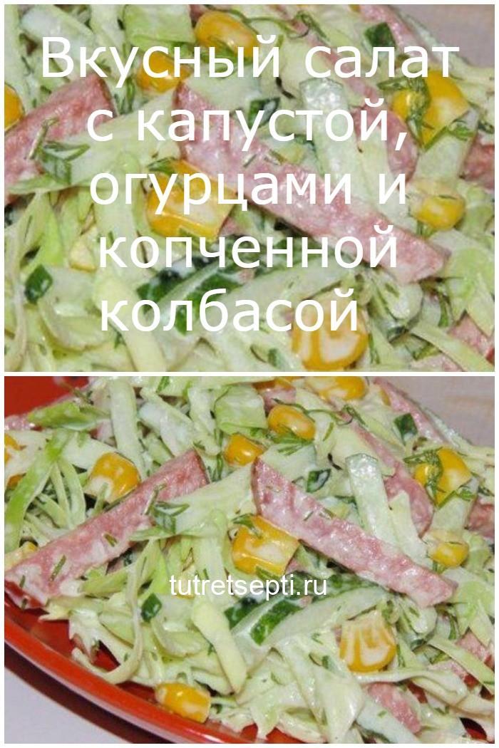 Вкусный салат с капустой, огурцами и копченной колбасой