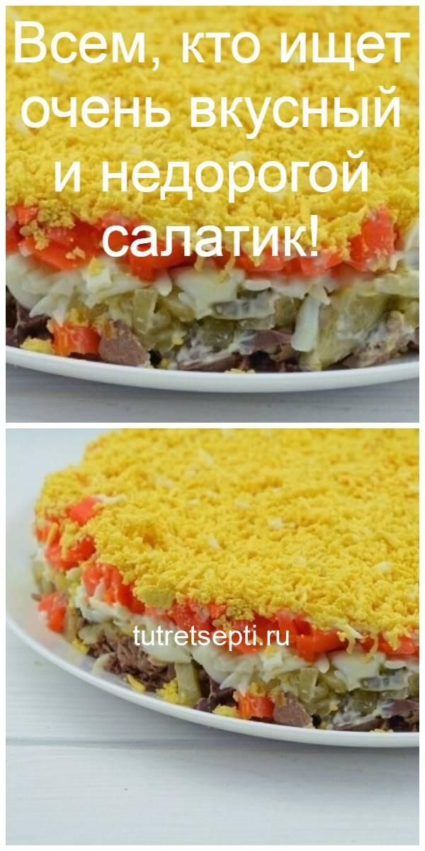 Всем, кто ищет очень вкусный и недорогой салатик!