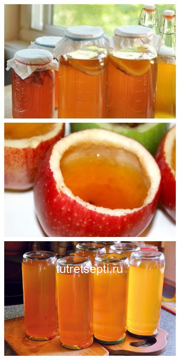 Как сделать яблочный уксус в домашних условиях? Вы будете удивлены, как это легко и просто! Смотрите…