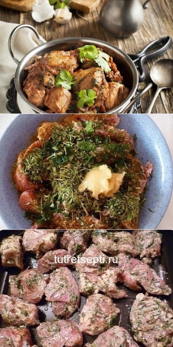 Я несколько лет жила в Грузии и именно там научилась готовить это обалденное мясо по-грузински!