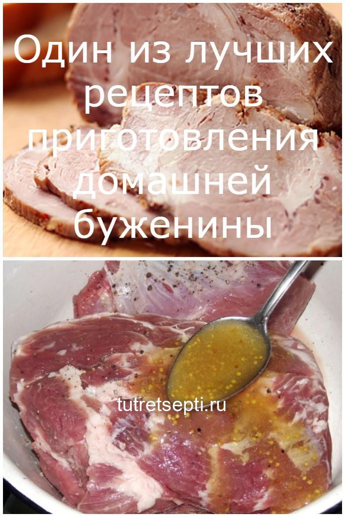 Один из лучших рецептов приготовления домашней буженины