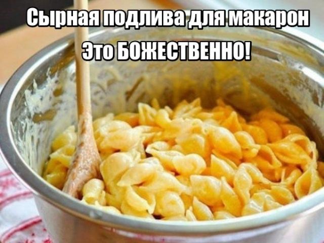 Домашняя сырная подлива к макаронам, которая превратит обычное блюдо в ресторанный деликатес